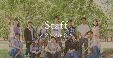 Staff スタッフ紹介へ