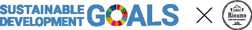 SDGs × ricono