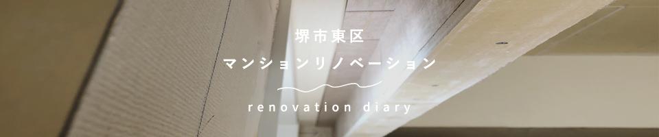 堺市東区 マンションリノベーション