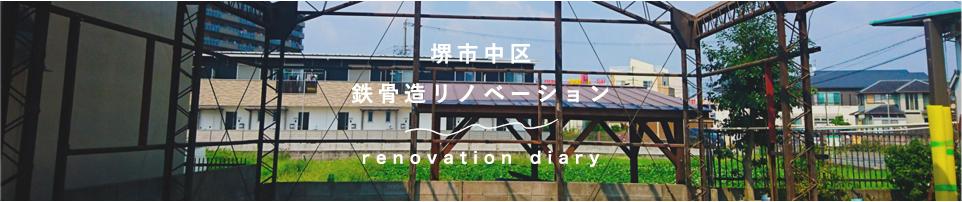 堺市中区 鉄骨造リノベーション