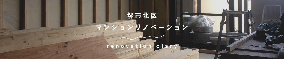 堺市 マンションリノベーション