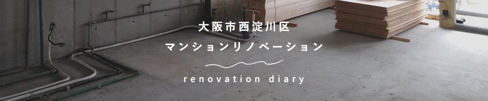大阪市西淀川区 マンションリノベーション
