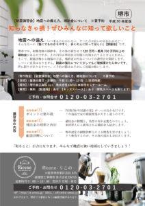耐震講習会のお知らせ(堺市)
