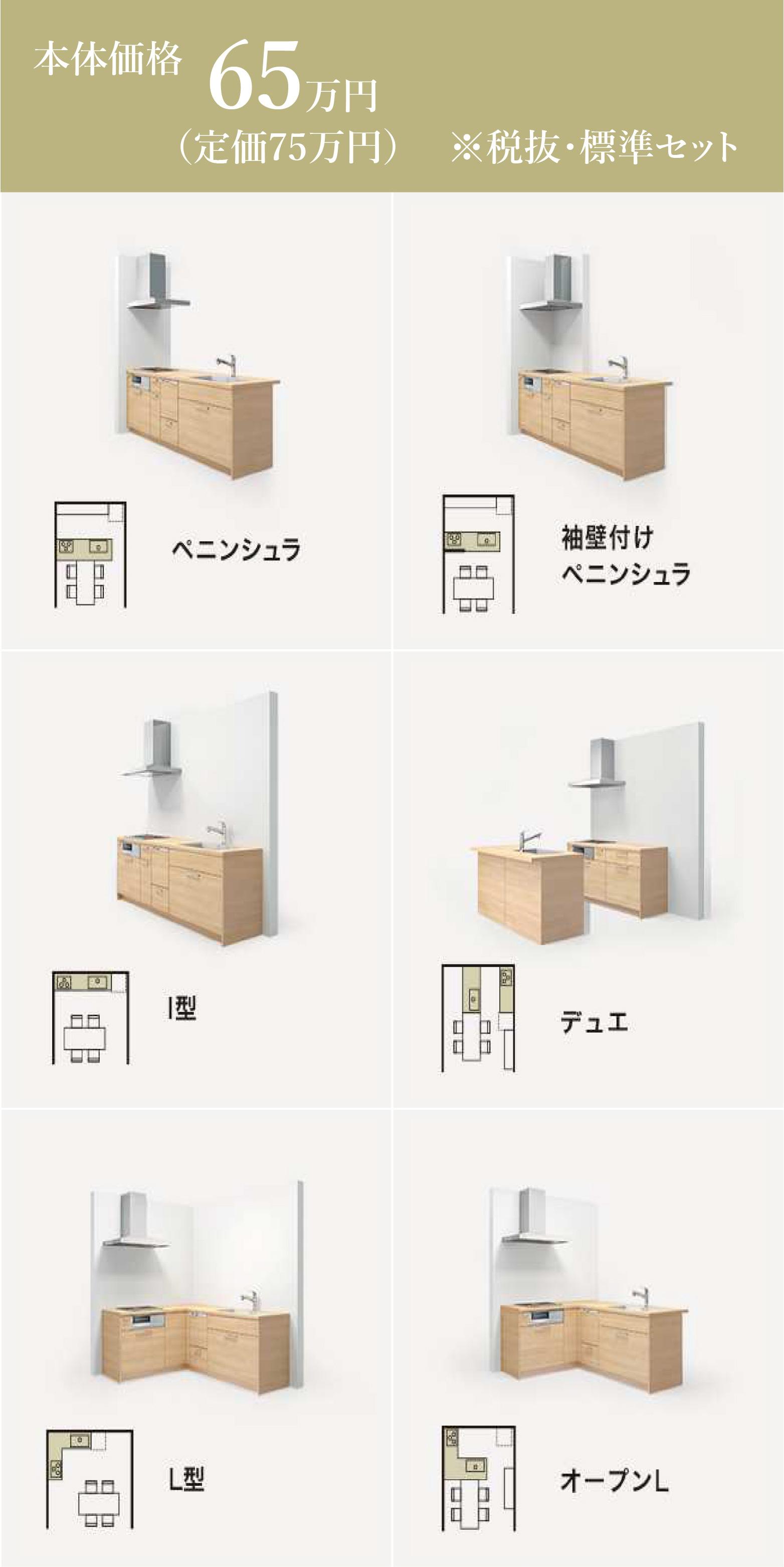 GRAFTEKTキッチンセット価格-01